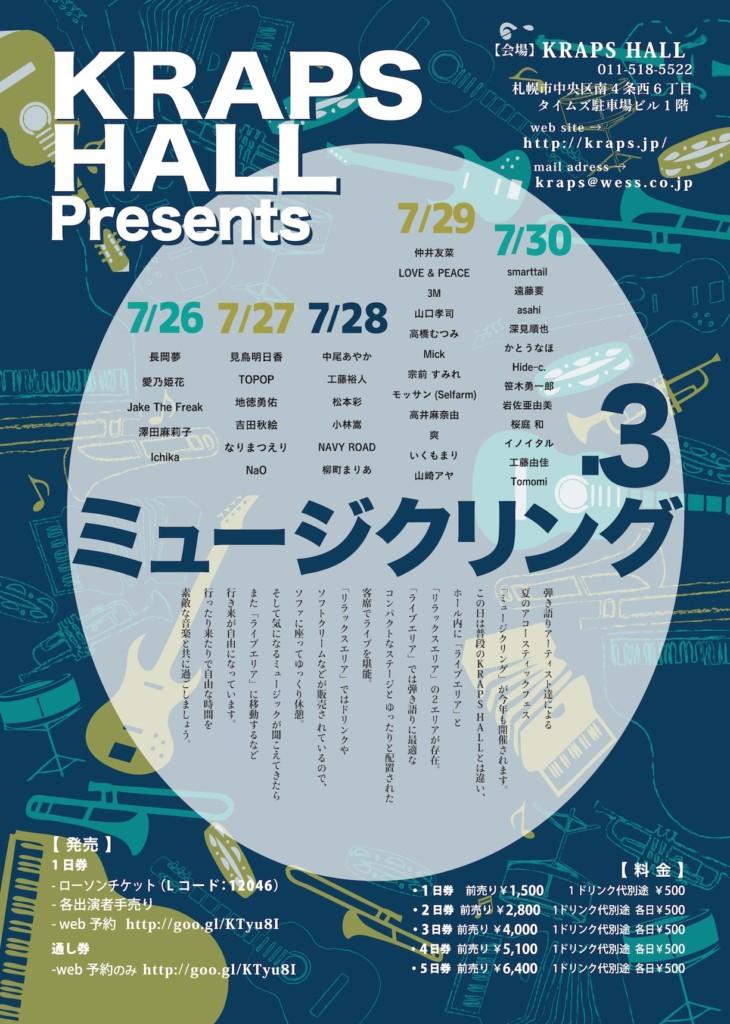 7/30(日) 『ミュージクリング.3』@札幌KRAPS HALL @ 札幌市 | 北海道 | 日本