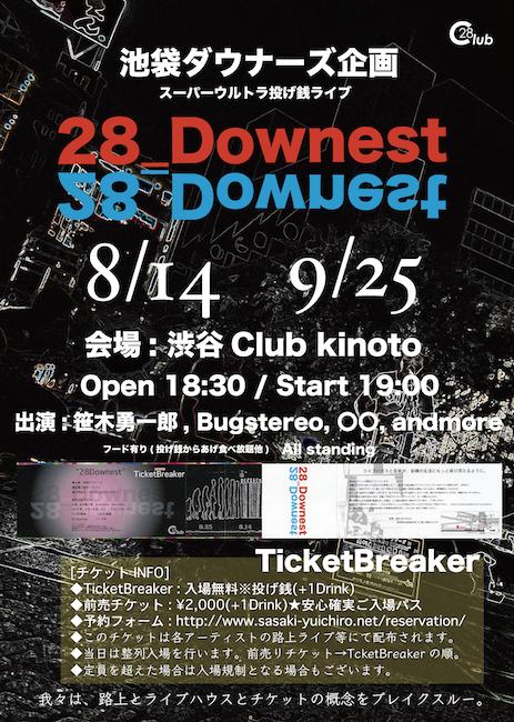 8/14(月) 池袋ダウナーズ企画『28_Downest』@渋谷 Club kinoto