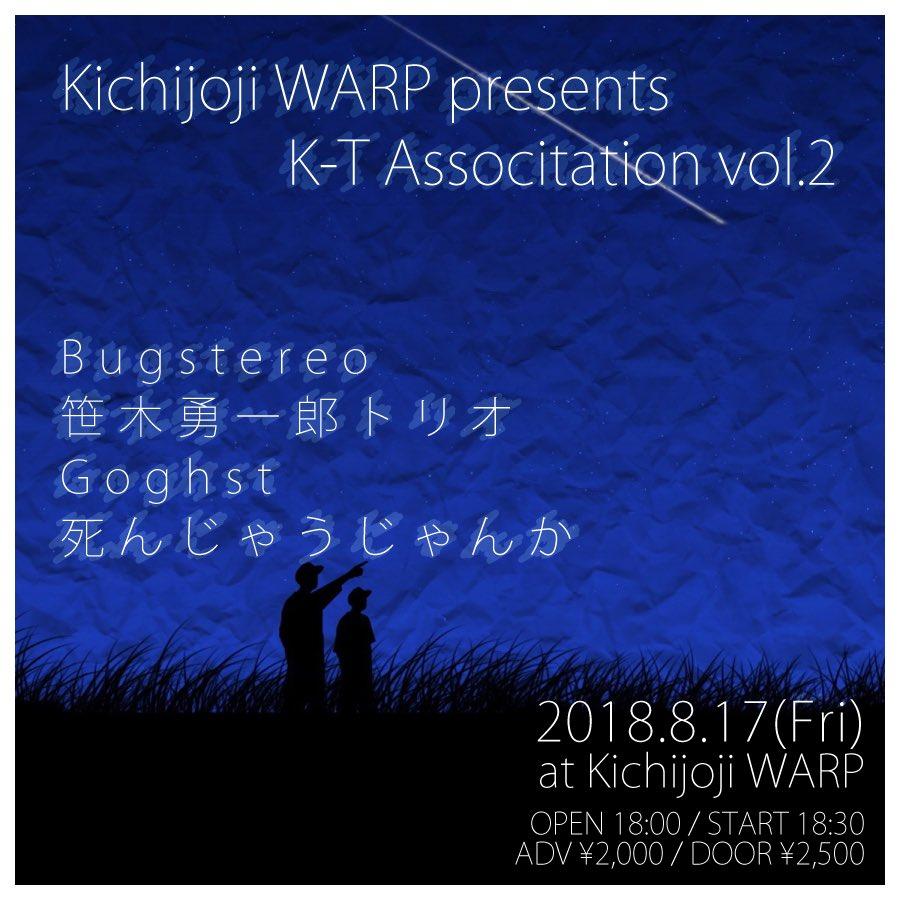 8/17(金) 吉祥寺WARP presents『K-T Association vol.2』