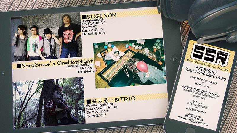 6/23(土) 『SSR2ndmix』@神田 THE SHOJIMARU