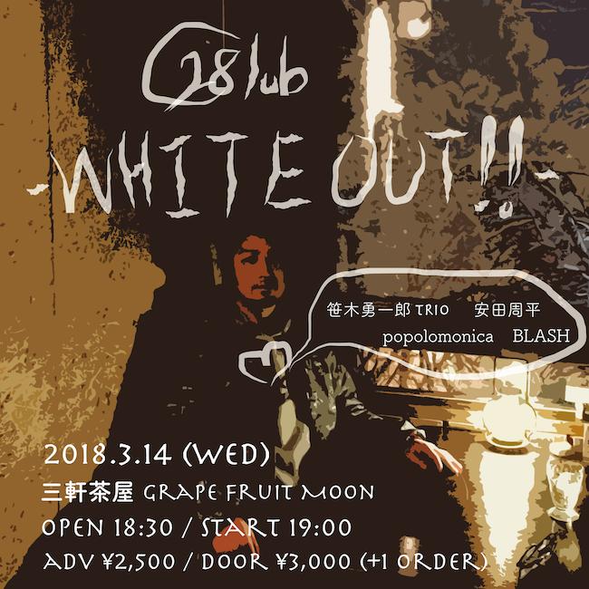 3/14(水) 笹木勇一郎×グレフル企画『28Club -WHITEOUT!!-』