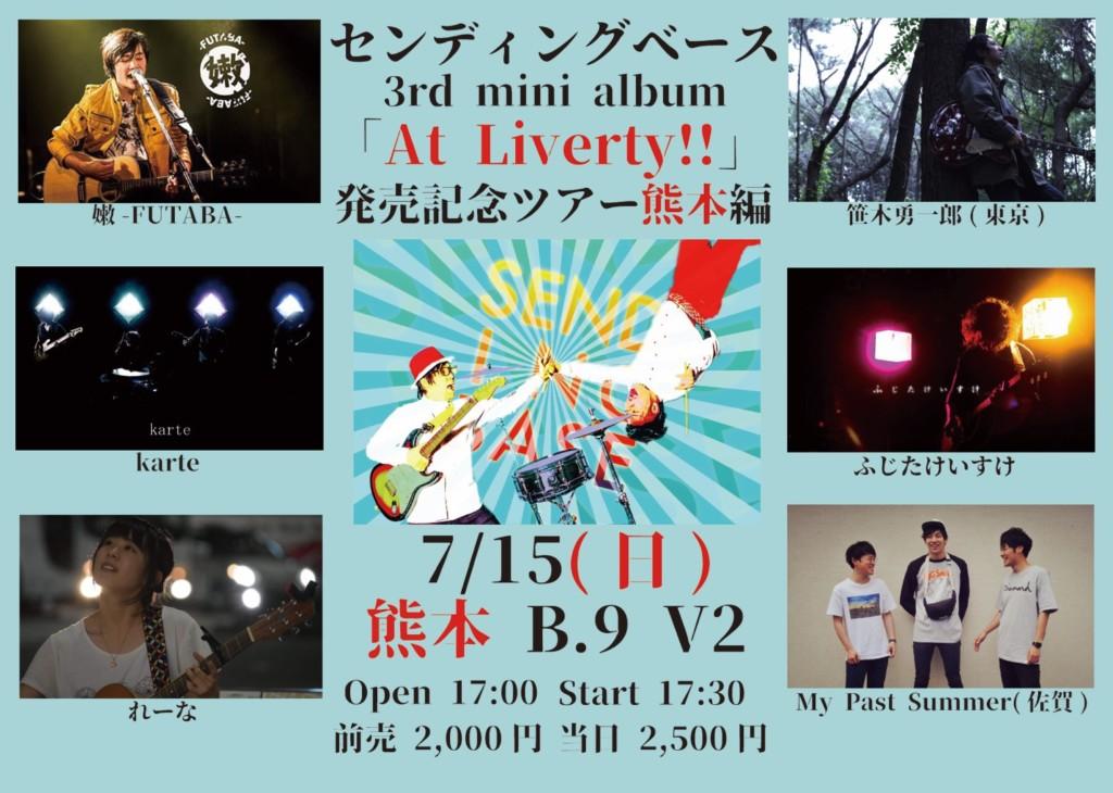 7/15(日) 『センディングベース主催 3rd mini album「At Liverty!!」発売記念ツアー』熊本編@熊本 B.9 V2