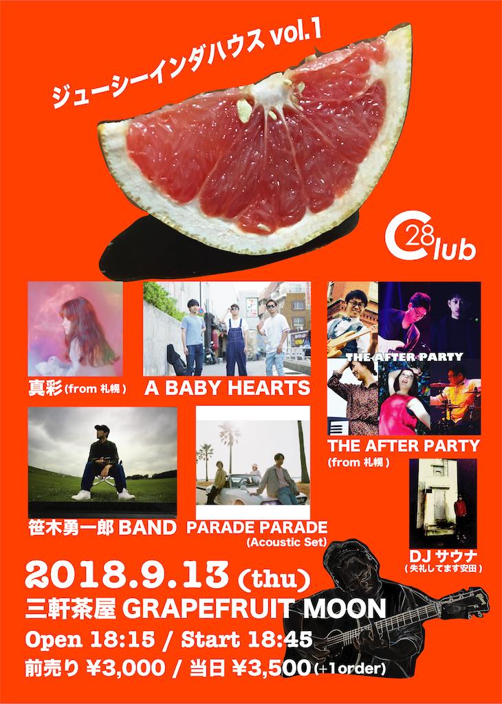 9/13(木) 『ジューシーインダハウスvol.1』@三軒茶屋GRAPEFRUIT MOON