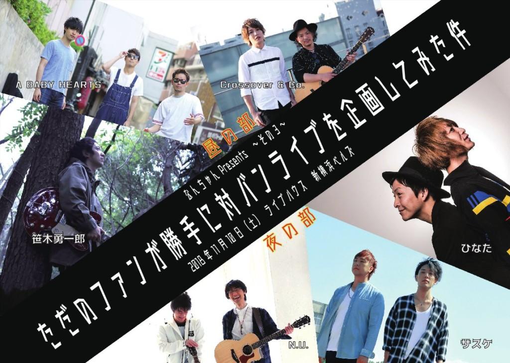 11/10(土)@新横浜ベルズ  『なんちゃんPresents ~その3~  ただのファンが勝手に対バンライブを企画してみた件』