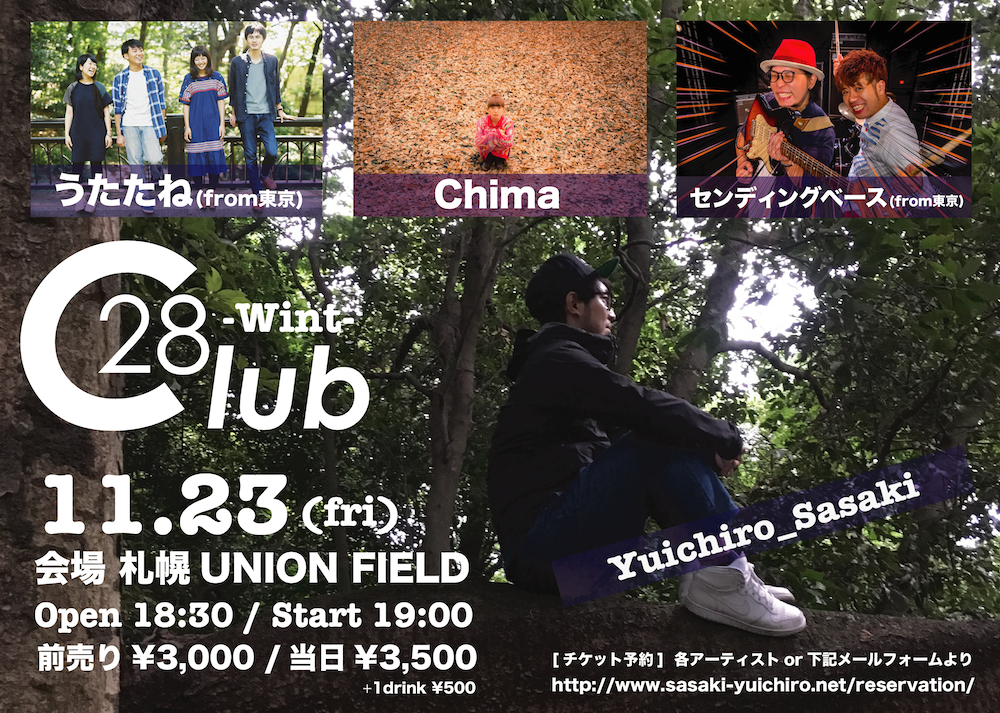 11/23(金,祝) 笹木勇一郎 presents『28Club -Wint-』@札幌 UNION FIELD