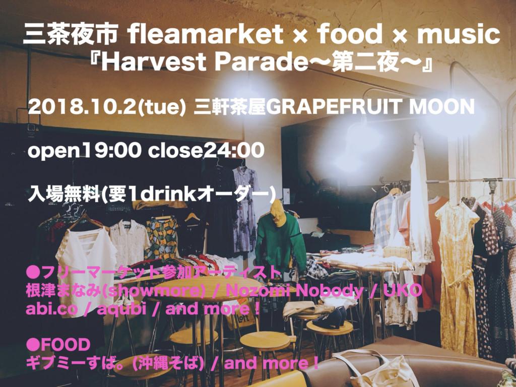10/2(火)◆DJ出演!『Harvest Parade〜第二夜〜』三茶夜市@三軒茶屋GrapefruitsMoon