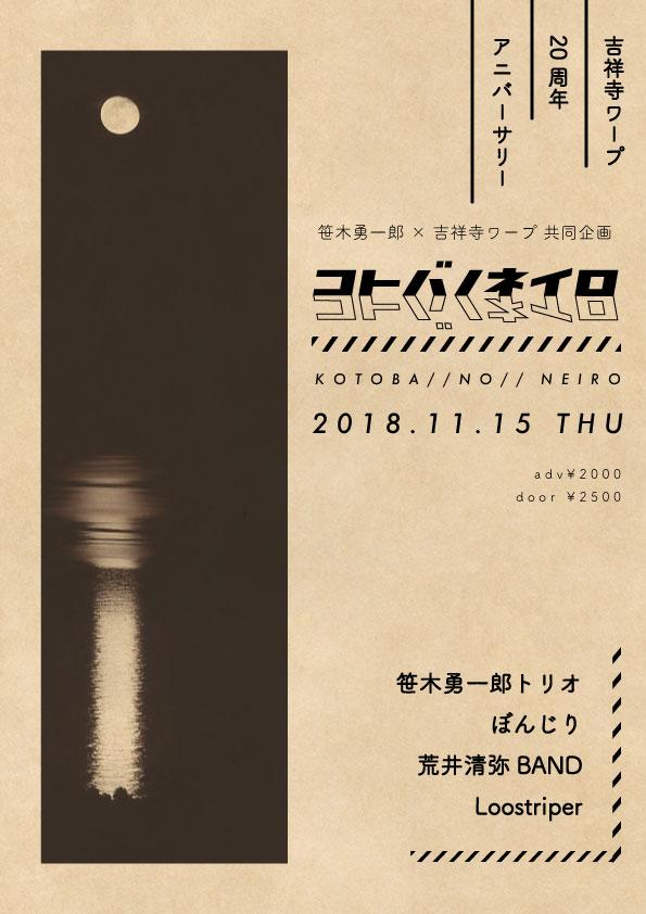 11/15(木) 笹木勇一郎×吉祥寺WARP presents『コトバノネイロ』@吉祥寺WARP