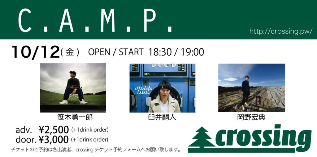 10/12(金)『C.A.M.P.』@新代田crossing