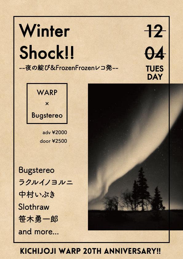 12/4(火) Bugstereo & 吉祥寺Warp合同企画 「Winter Shock!!」@吉祥寺Warp
