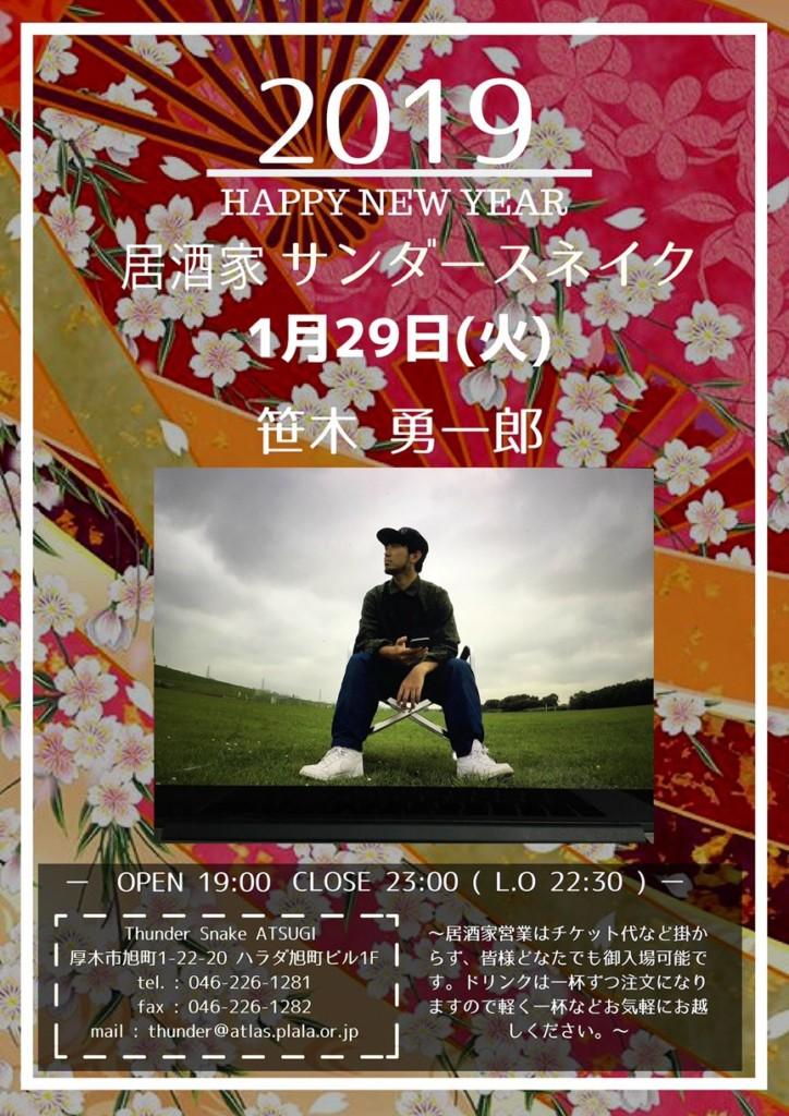 1/29(火) 投げ銭アコースティックライブ@厚木サンダースネイク
