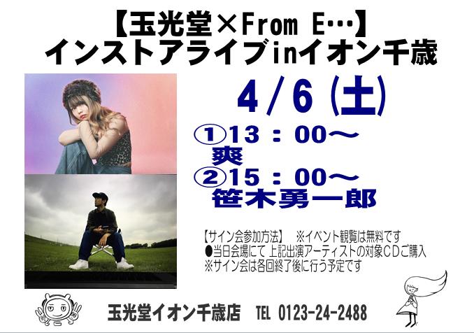 2019.4.6(土)  『玉光堂 × From E… インストアライブ  in イオン千歳』