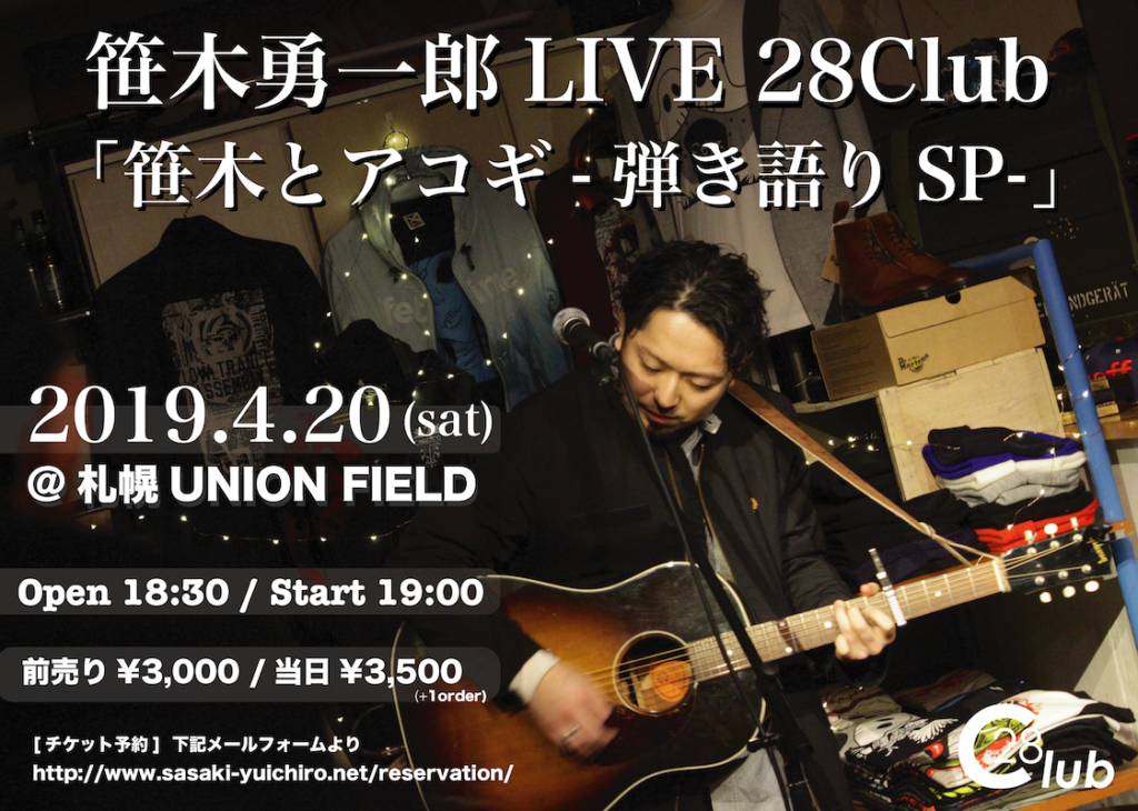 2019.04.20(sat)  笹木勇一郎 LIVE 28Club  「笹木とアコギ -弾き語りSP-」@札幌UNION FIELD