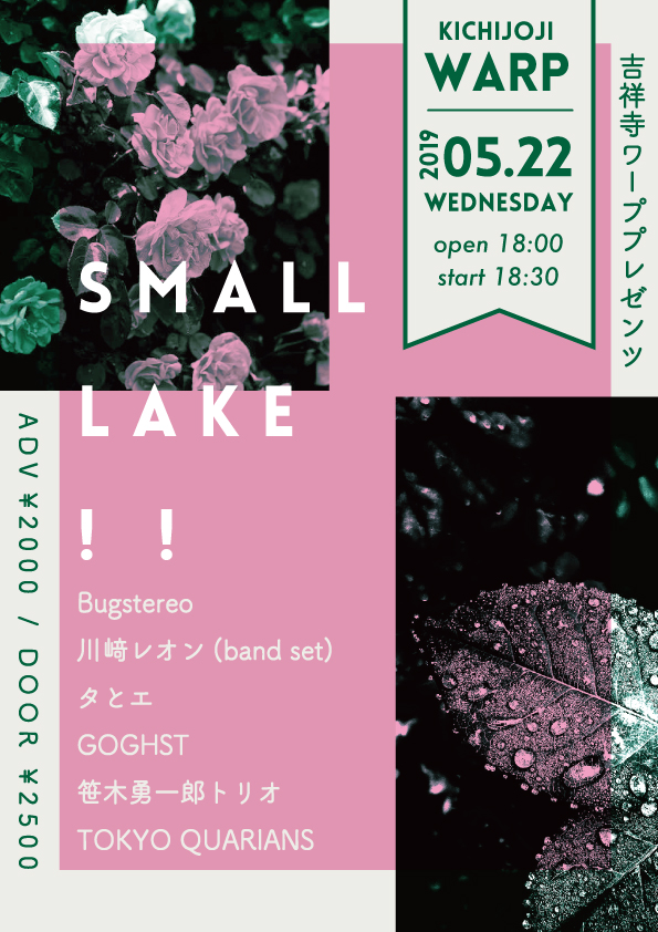 2019.05.22(wed)「 SMALL LAKE!! 」@吉祥寺WARP