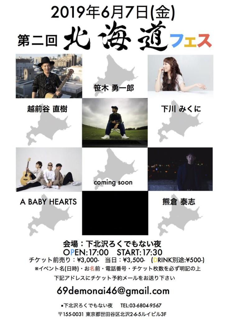 6/7 (fri)  『第二回 北海道フェス』@下北沢ろくでもない夜