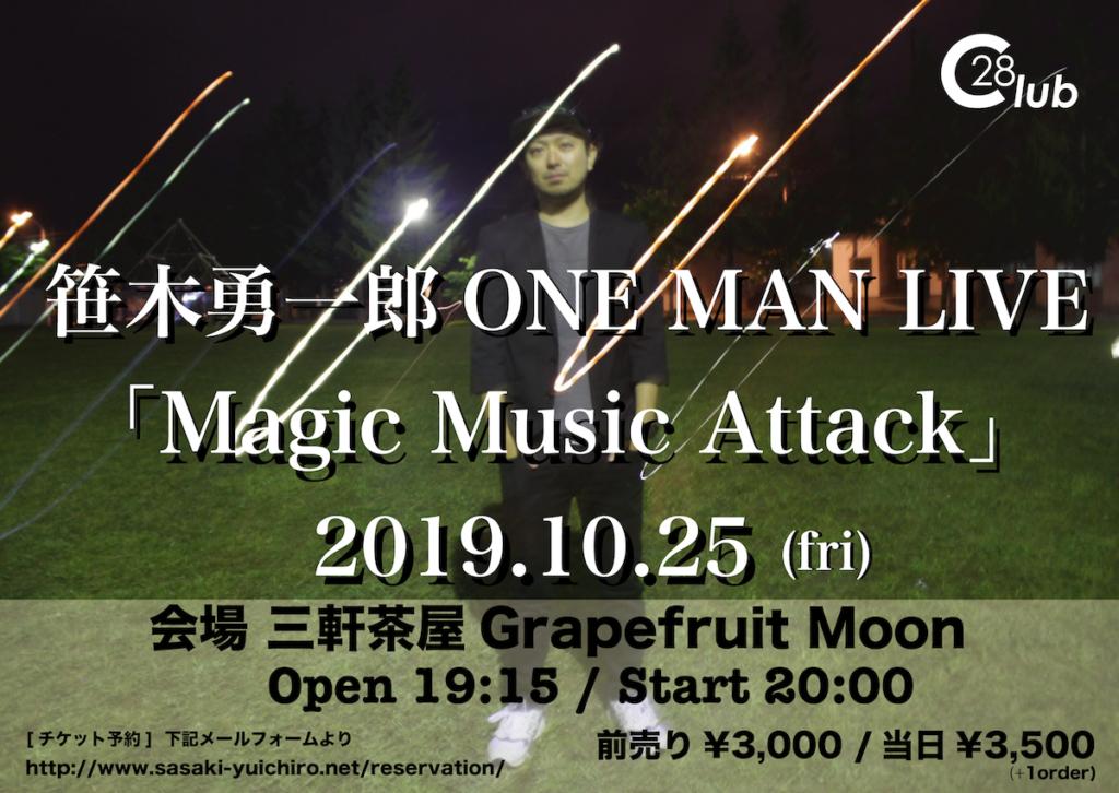 ★10/25(金) 笹木勇一郎 ONE MAN LIVE『Magic Music Attack』@三軒茶屋Grapefruit Moon★