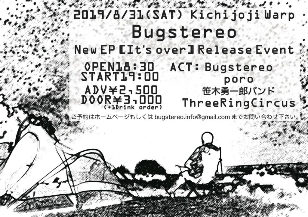 8/31(土) Bugstereo new E.P [It's over] レコ発ライブ@吉祥寺WARP