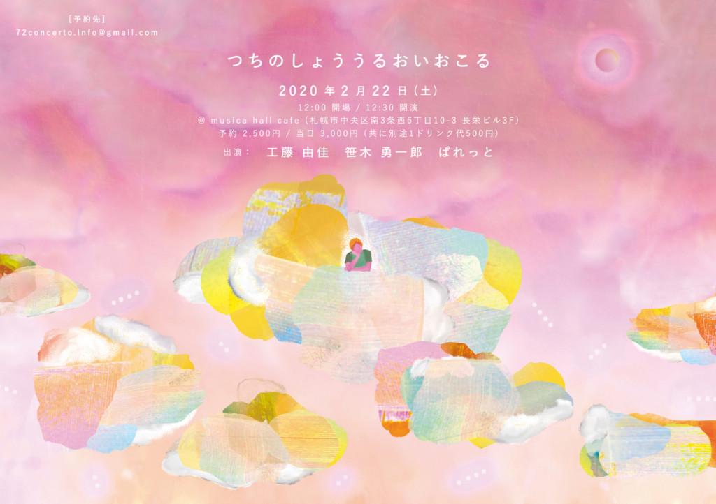 2020.2.22(土)    七十二候の音楽会「つちのしょううるおいおこる」@札幌musica hall cafe