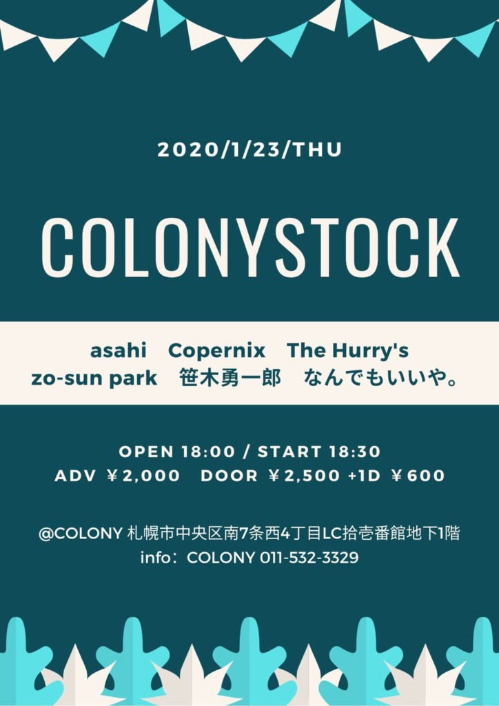 2020年1月23日(木) 「COLONYSTOCK」@札幌COLONY