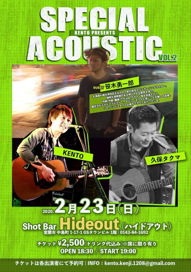 2020年2月23日 (日) KENTO PRESENTS「SPECIAL ACOUSTIC VOL.2」@室蘭Hideout