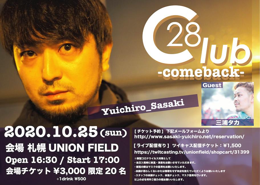2020.10.25(日)『28Club -comeback-』@札幌ユニオンフィールド