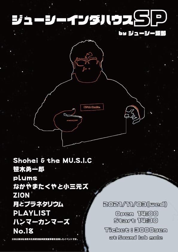 2021.11.3(水・祝)「ジューシーインダハウスSP」@札幌sound lab mole